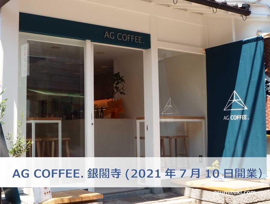 2021年7月10日オープン AG COFFEE.