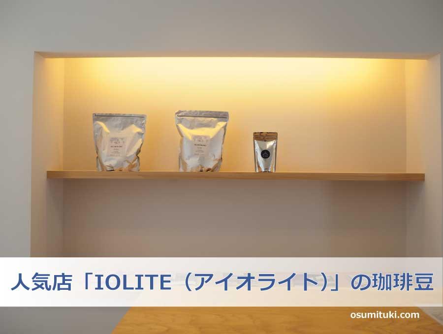 人気店「IOLITE(アイオライト)」の珈琲豆を使用