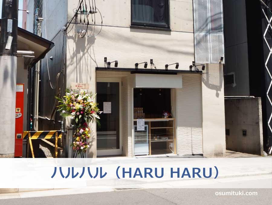 2021年7月21日オープン ハルハル(HARU HARU)