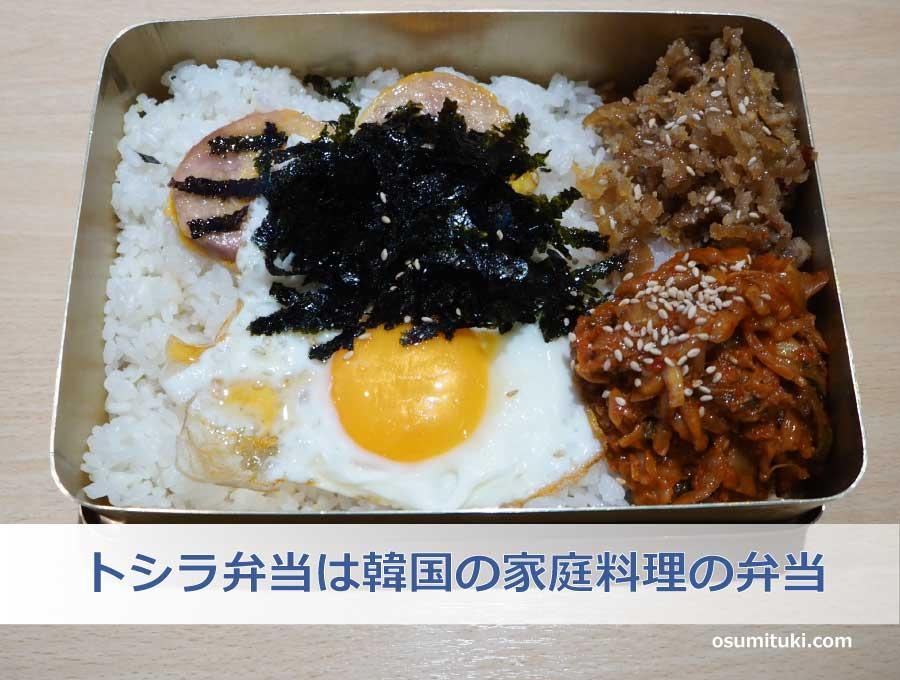 トシラ弁当は韓国の家庭料理の弁当