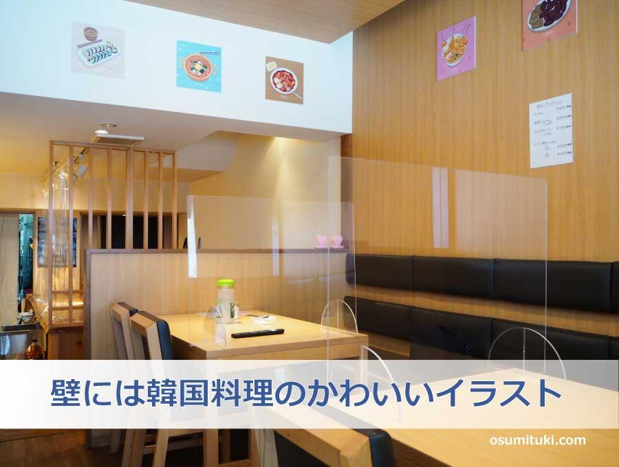 壁には韓国料理のかわいいイラストが飾られています