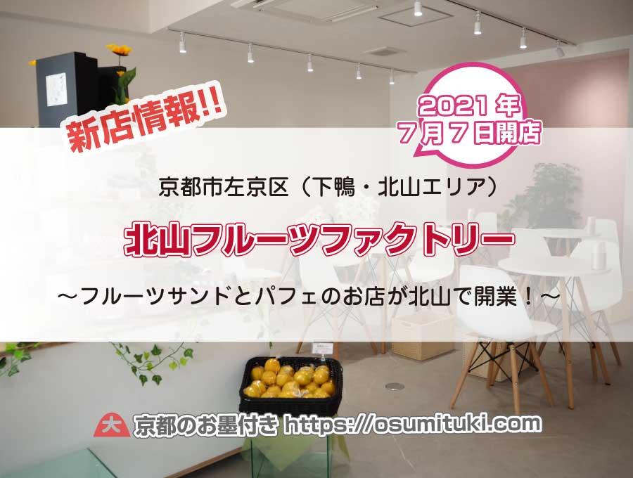 下鴨エリア(京都市左京区)にいま話題のフルーツサンドとパフェのお店が開業!