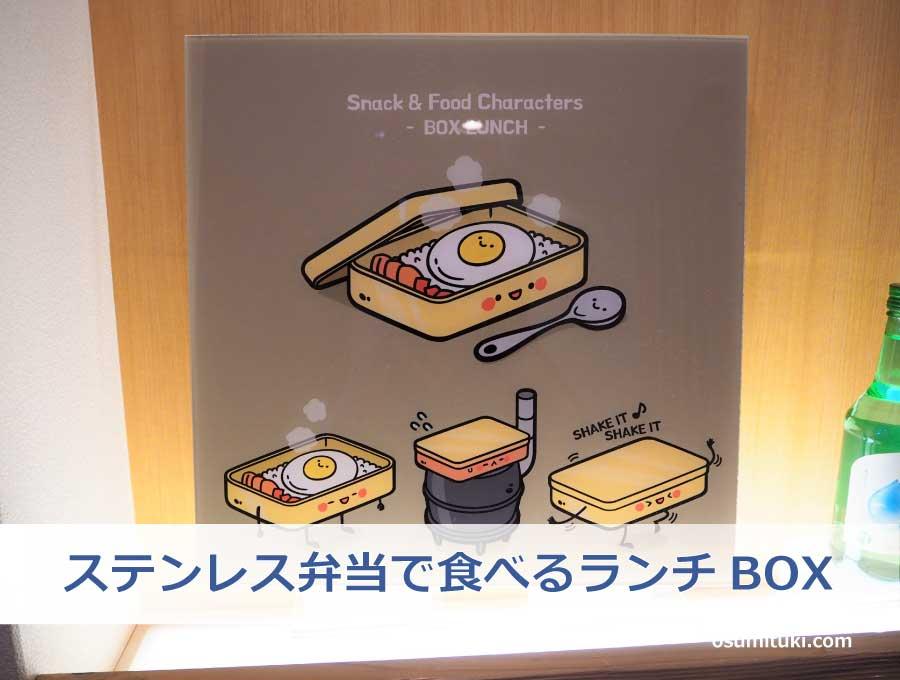 ステンレス弁当で食べる韓国風ランチBOX