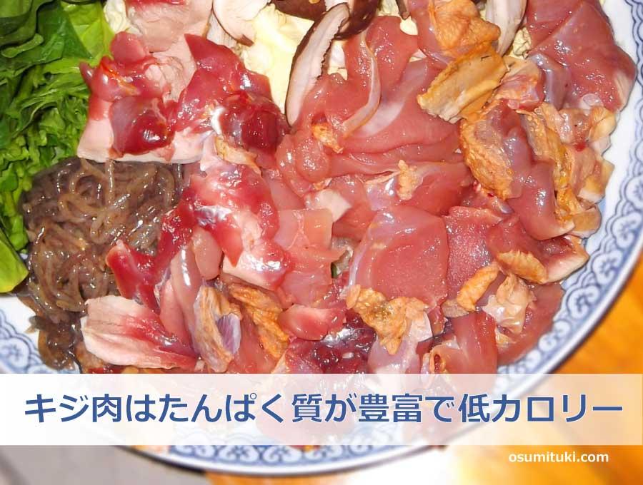 キジ肉はたんぱく質が豊富で低カロリー