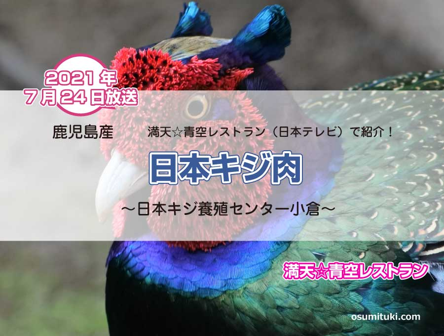 日本キジ肉(鹿児島)が【青空レストラン】で紹介