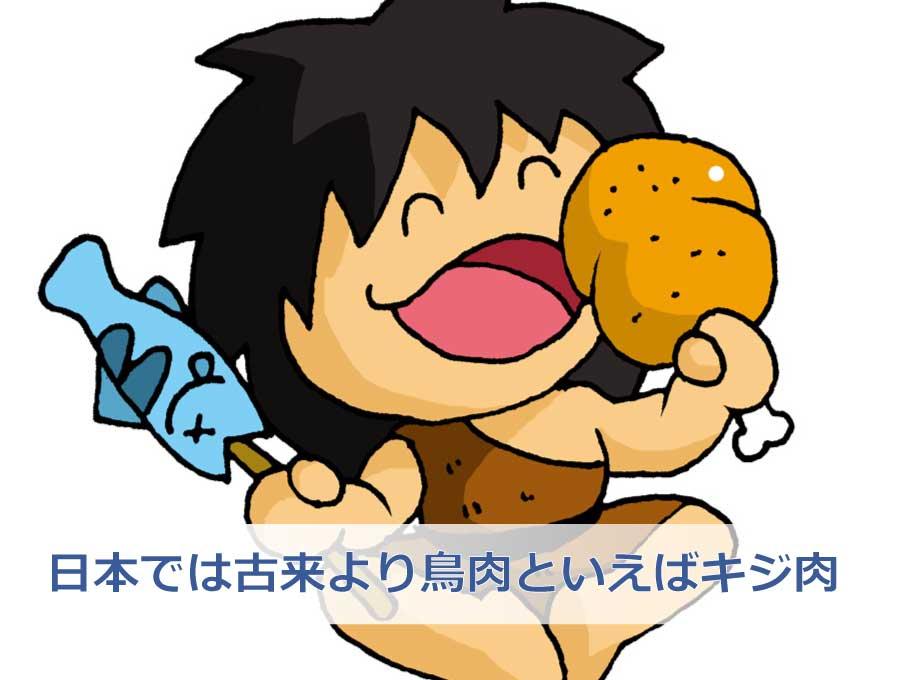 日本では古来より鳥肉といえばキジ肉のこと