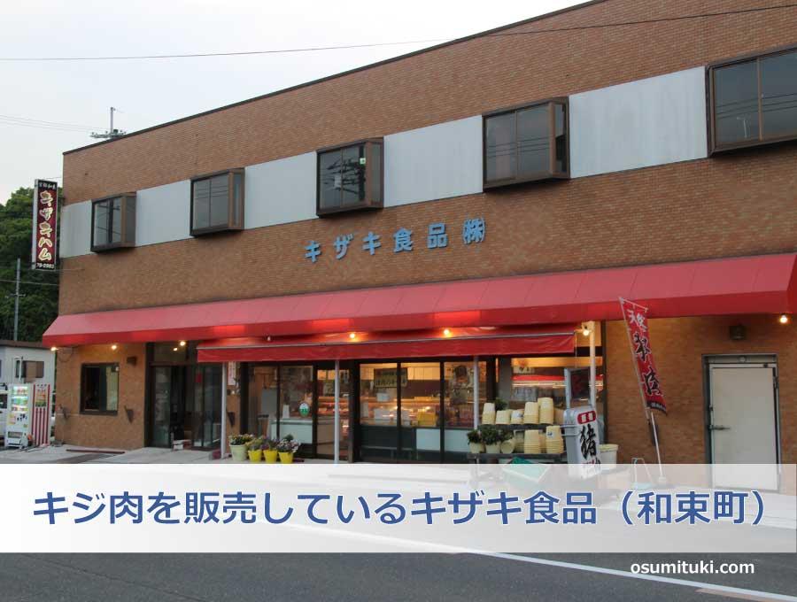 キジ肉を販売しているキザキ食品(和束町)