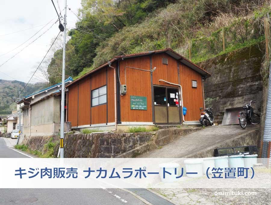 キジ肉を販売しているナカムラポートリー(笠置町)