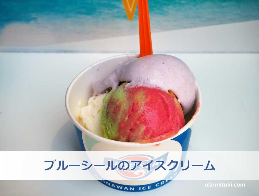 ブルーシールのアイスクリーム