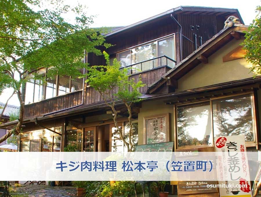 キジ肉料理 松本亭(笠置町)
