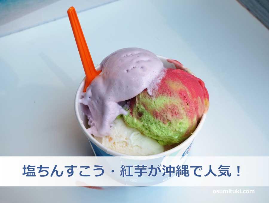 沖縄で人気なのは特産品でもある「塩ちんすこう・紅芋」の2種類