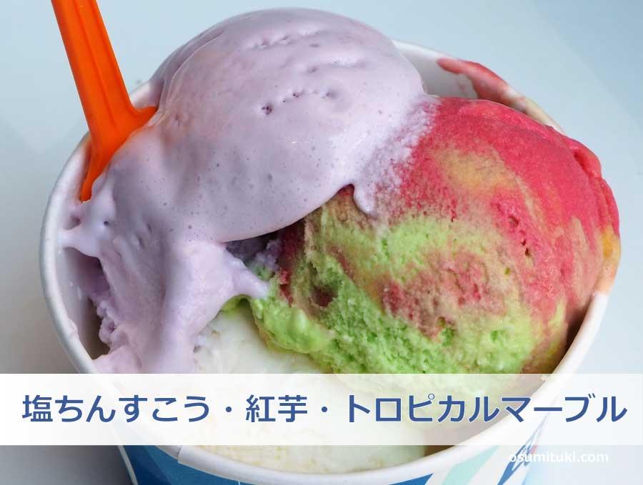 塩ちんすこう・紅芋・トロピカルマーブル(バナナ・キウィ・オレンジ)