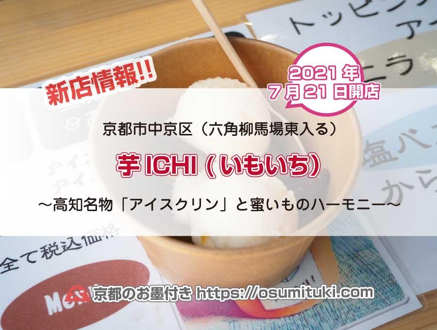 高知名物「アイスクリン」と蜜芋のお店が河原町で開業!