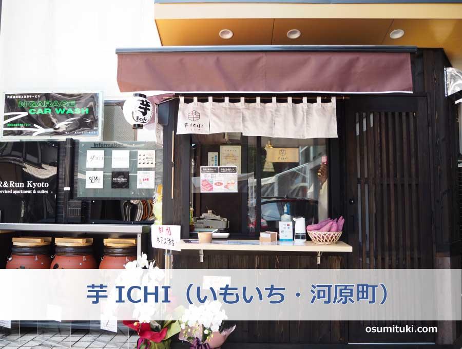 2021年7月21日オープン 芋ICHI(いもいち)