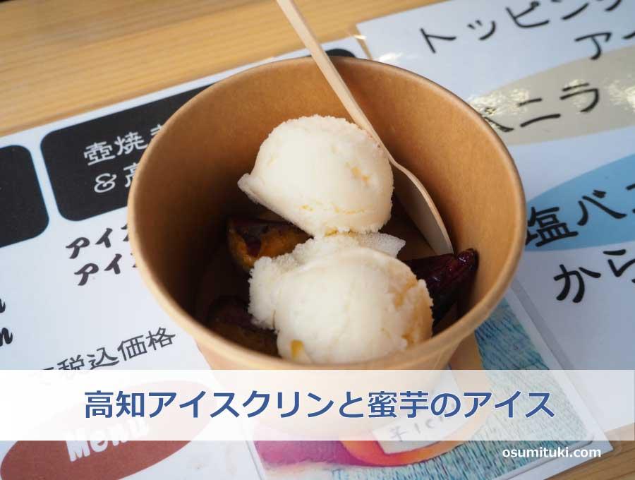 高知アイスクリンと蜜芋のアイスクリーム