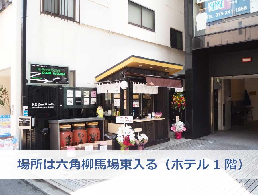 場所は六角柳馬場東入る(ホテル1階)