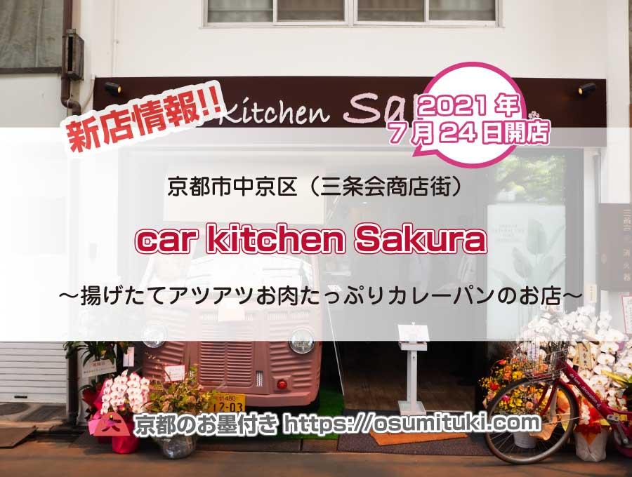 揚げたてお肉たっぷりカレーパン「car kitchen Sakura」が開業!