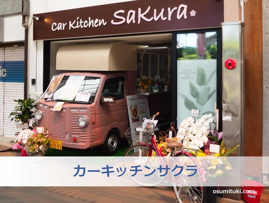 2021年7月24日オープン Car Kitchen Sakura