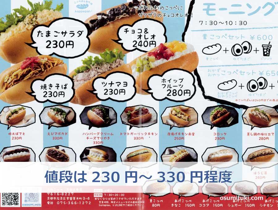 ふわこっぺの値段は230円~330円程度
