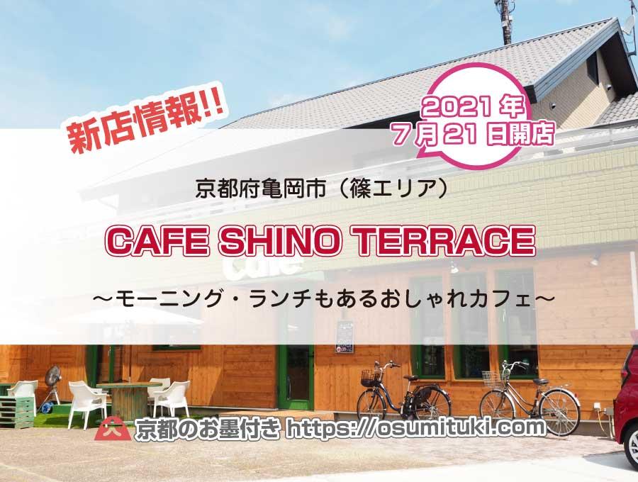 モーニング・ランチもあるカフェ「CAFE SHINO TERRACE」が開業!