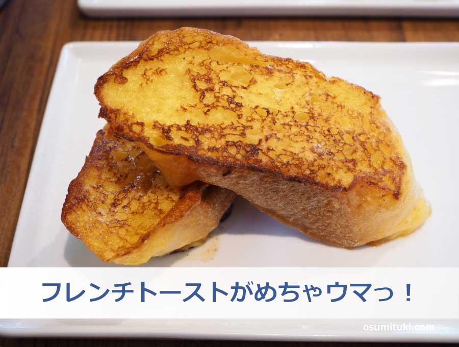 フレンチトーストがめちゃ美味しい!
