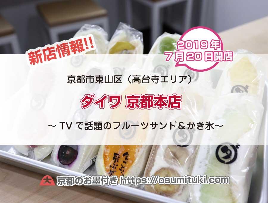 TVで話題のフルーツサンド&かき氷のダイワスーパーが京都で開業!