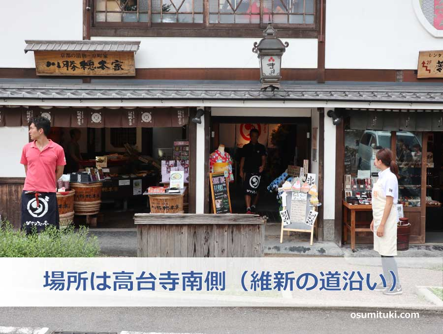場所は高台寺の南側で維新の道沿い
