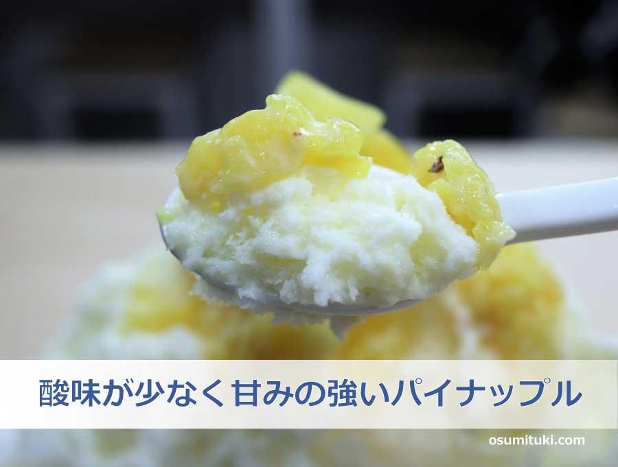 酸味が少なく甘みの強いパイナップルで美味しい!