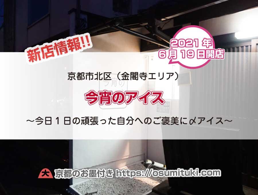 金閣寺道に「今宵のアイス」が開業!
