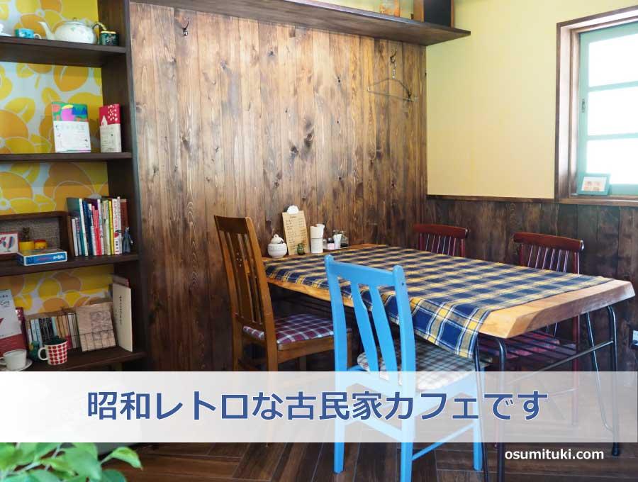 昭和レトロな古民家カフェ「ヒヨドリ商店&喫茶」