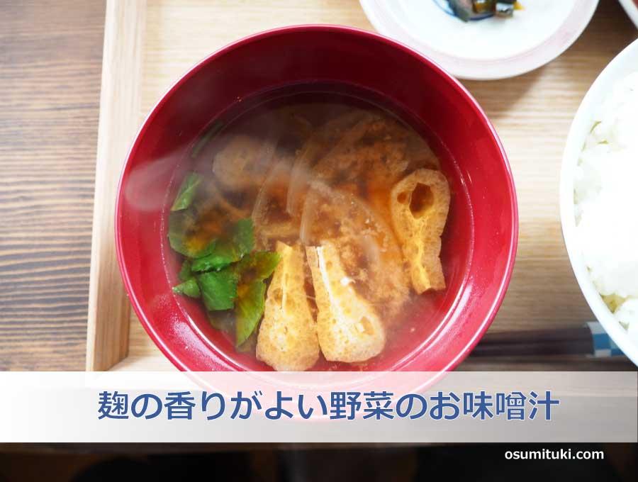 地元野菜たっぷりのお味噌汁