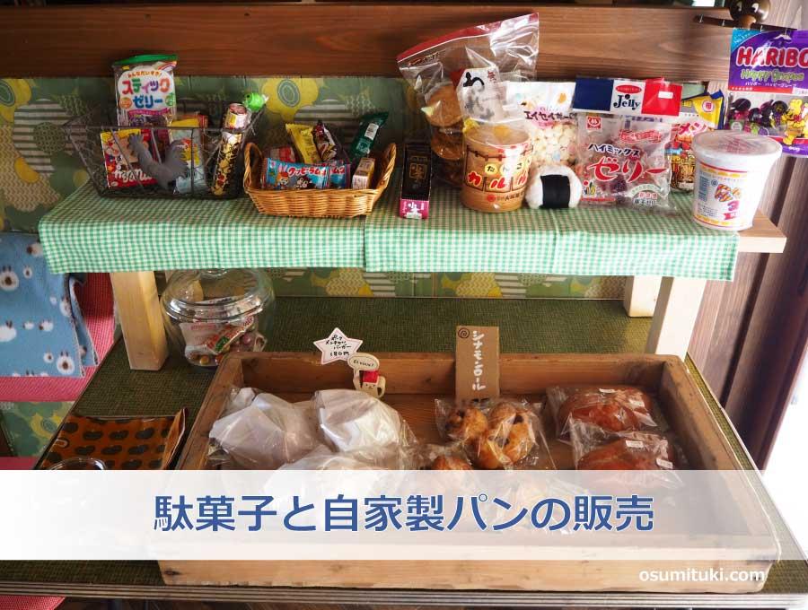 駄菓子と自家製パンの販売もしています