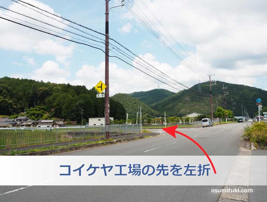 コイケヤ工場の先を左折