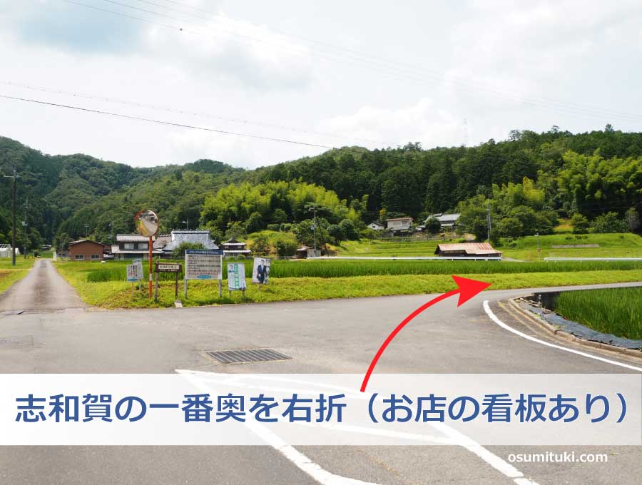 志和賀の一番奥を右折(お店の看板あり)