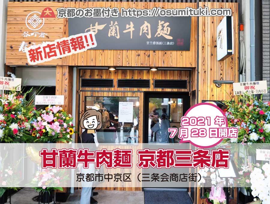 蘭州ラーメン店「甘蘭牛肉麺 京都三条店」が三条会商店街で開業!