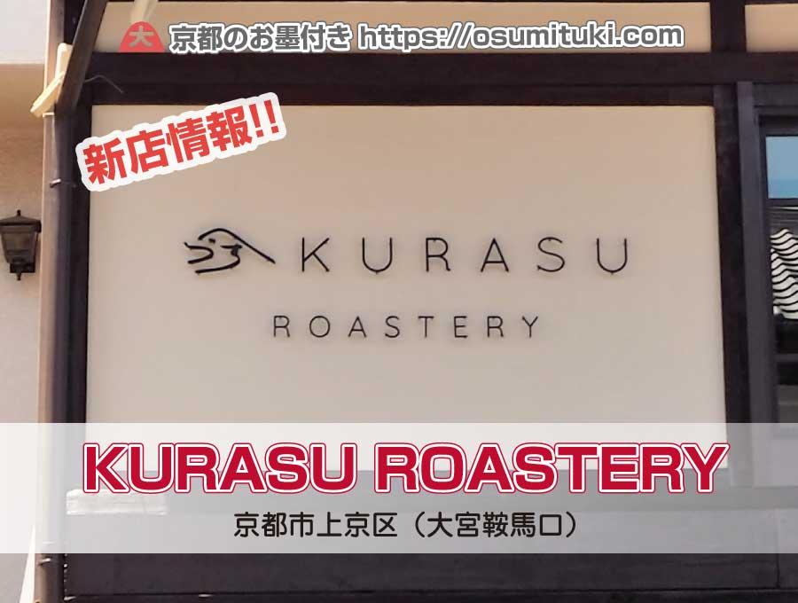大宮鞍馬口(京都市上京区)に「KURASU ROASTERY(Kurasu Kyoto)」が開業!
