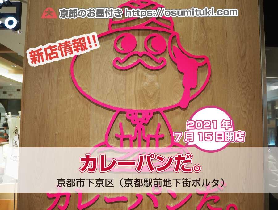 札幌のカレーパン専門店「カレーパンだ。」の支店が京都で開業!