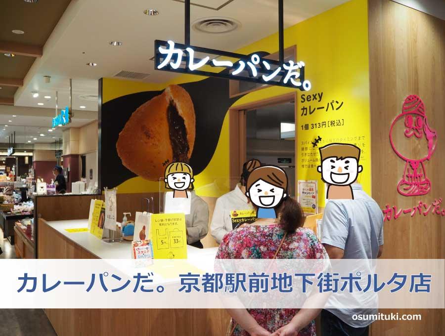 2021年7月15日オープン カレーパンだ。京都駅前地下街ポルタ店