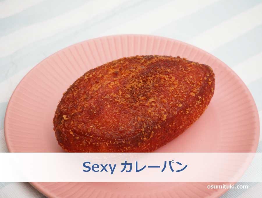 Sexyカレーパン