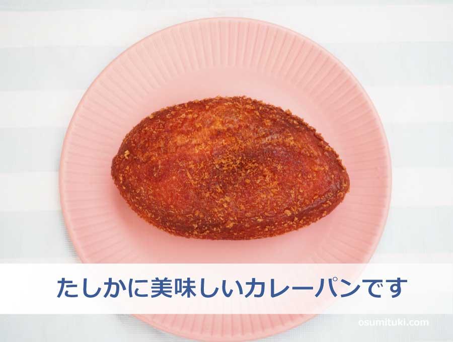 サクサクと食べられるカレーパン