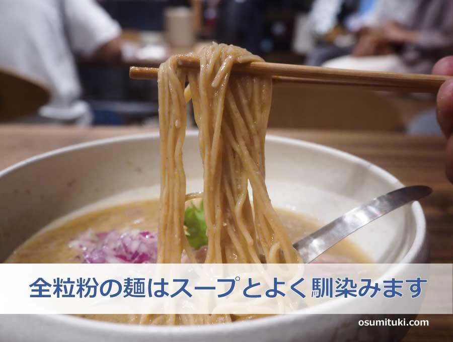 全粒粉の麺はスープとよく馴染みます