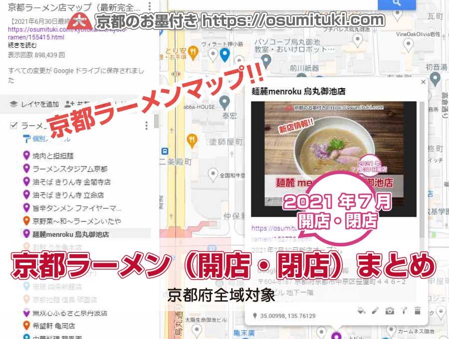 2021年7月開業&閉業 京都ラーメン店