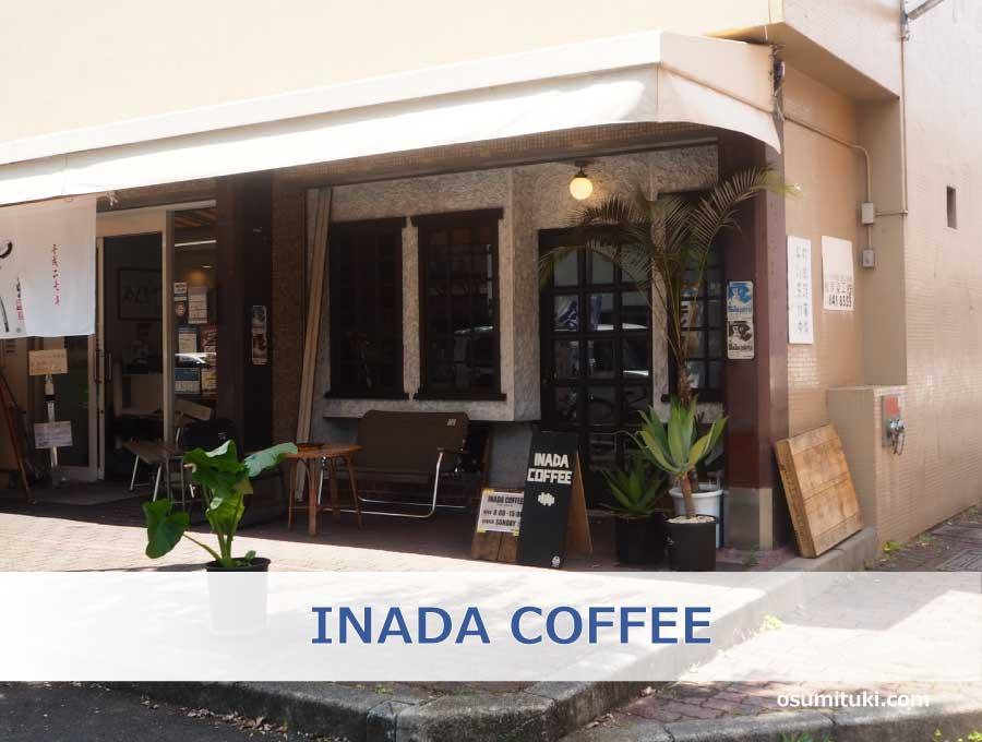 2021年7月24日オープン INADA COFFEE