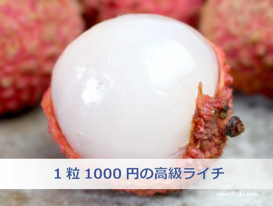 1粒1000円の高級ライチ