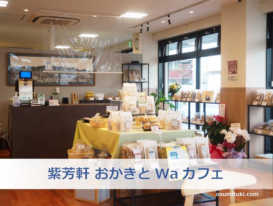 2021年7月13日オープン 紫芳軒 おかきとWaカフェ