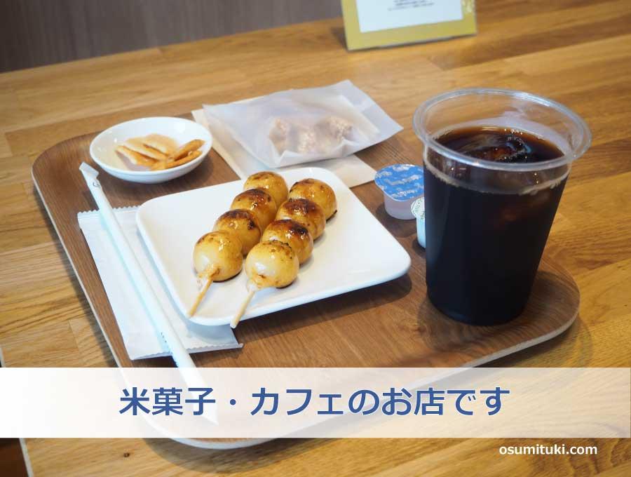 米菓子・だんごとコーヒーのセットがあります