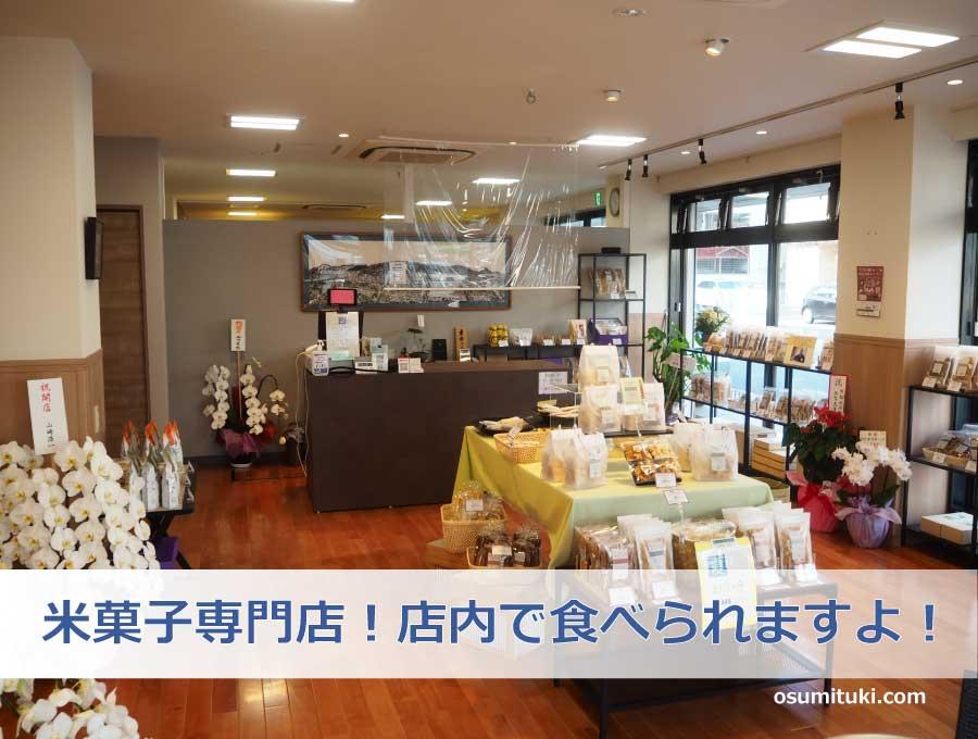 店内に併設されたカフェで米菓子を食べることができます!