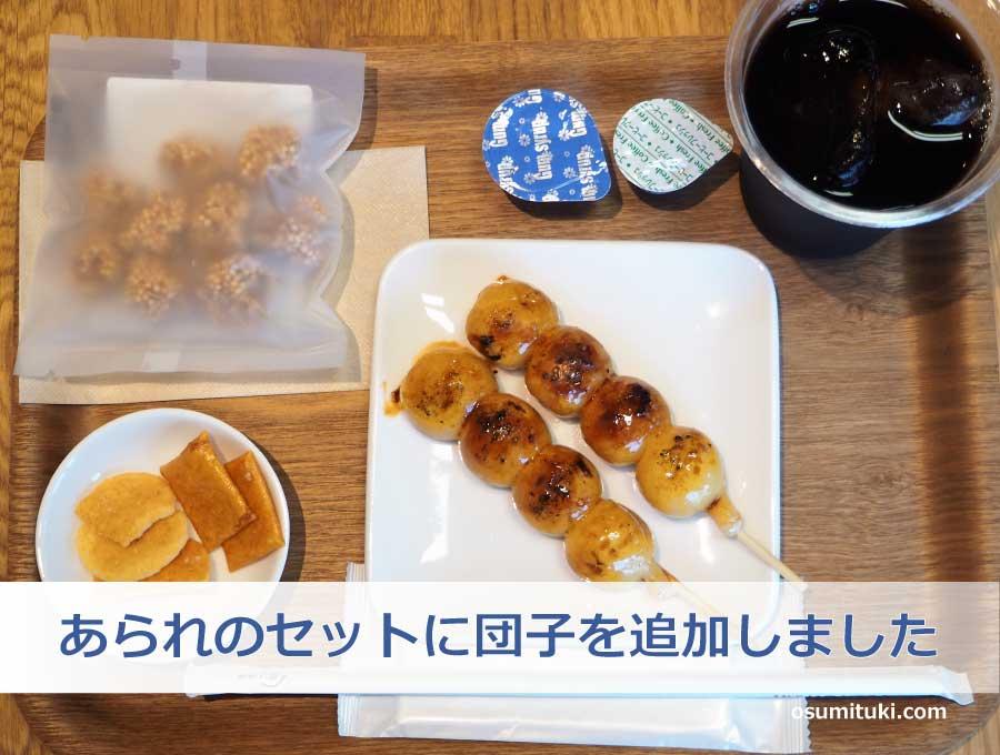 おかきと団子の両方食べてみます!