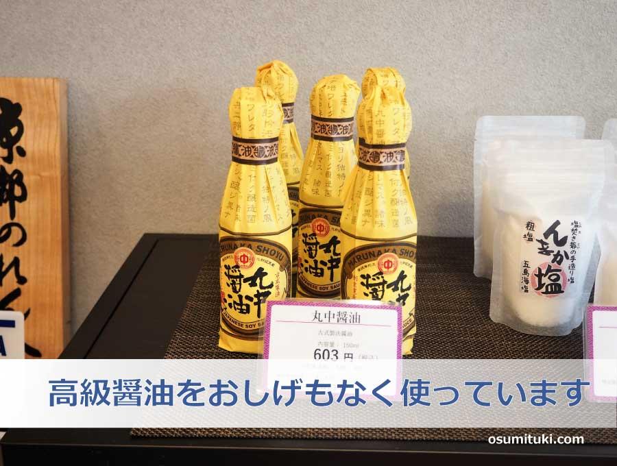 滋賀県の高級醤油を使ったタレは「醤油・みりん・黒糖」で作られています