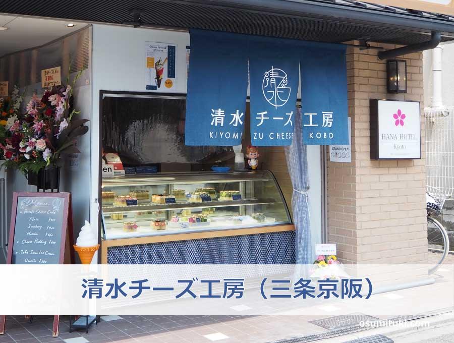 2021年7月30日オープン 清水チーズ工房(三条京阪)